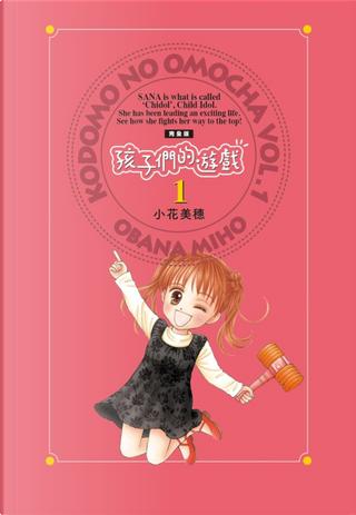 孩子們的遊戲 完全版 1 by 小花美穗