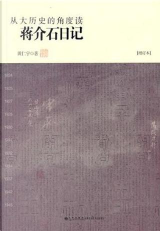 從大歷史的角度讀蔣介石日記 by Ray Huang