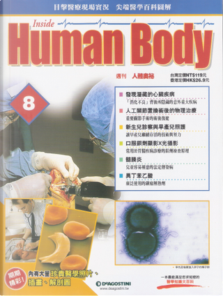 Inside Human Body 週刊 人體奧秘〈8〉
