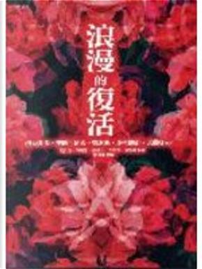 浪漫的復活 by 天藤真, 小杉健治, 栗本薰, 泡坂妻夫, 連城三紀彥