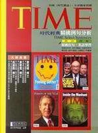 TIME時代經典精挑例句分析 by 旋元佑