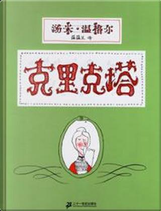 克里克塔—蒲蒲兰系列绘本 by 汤米·温格尔