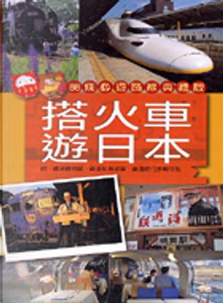 搭火車遊日本 by 吳柏青