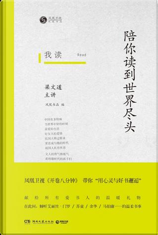 我读: by 梁文道