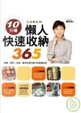 10分鐘懶人快速收納365 by 陳映如