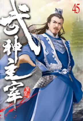 武神主宰45 by 紫皇