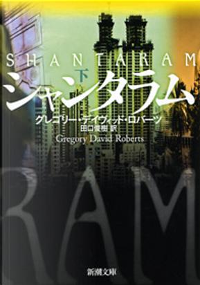 シャンタラム (下) by Gregory David Roberts