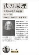 法の原理 by Thomas Hobbes, ホッブズ