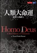 人類大命運 by 哈拉瑞(Yuval Noah Harari)