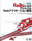 RailsによるアジャイルWebアプリケーション開発 第2版 by Andreas Schwarz, Dave Thomas, David Heinemeier Hansson, James Duncan Davidson, Justin Gehtland, Leon Breedt, Mike Clark