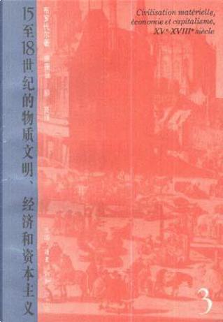 15至18世纪的物质文明,经济和资本主义 by 费尔南.布罗代尔