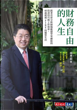 財務自由的人生 by 楊應超