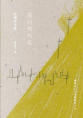 旅行的所在 by 松浦彌太郎