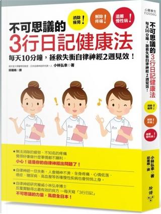 不可思議的3行日記健康法 by 小林弘幸