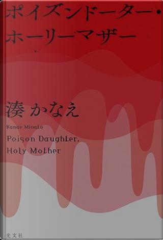 ポイズンドーター・ホーリーマザー by 湊 かなえ