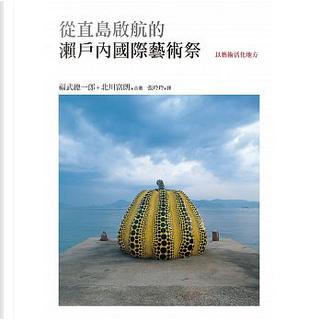 從直島啟航的瀨戶內國際藝術祭 by 北川富朗, 福武總一郎