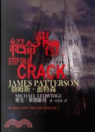 絕命葬禮 by 詹姆斯.派特森(James Patterson), 麥克.萊德維奇