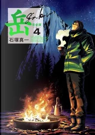 岳 完全版 VOLUME 4 by 石塚真一