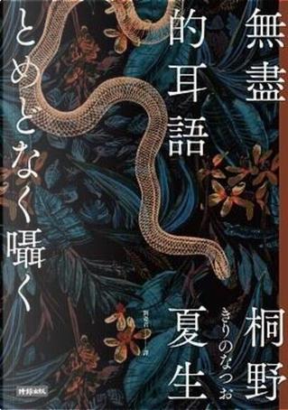 無盡的耳語 by 桐野夏生