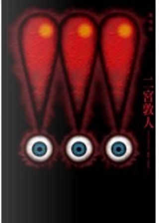驚嘆號 3 by 二宮敦人