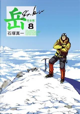 岳 完全版 VOLUME 8 by 石塚真一
