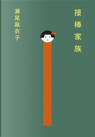 接棒家族 by 瀨尾麻衣子