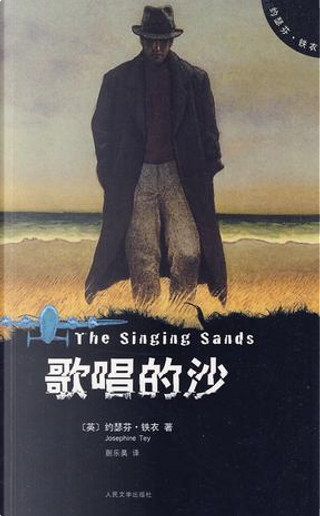 歌唱的沙 by Josephine Tey, 约瑟芬·铁伊