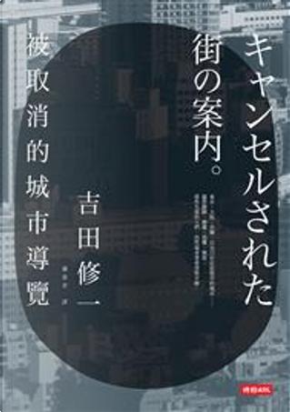 被取消的城市導覽 by 吉田 修一