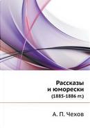 Rasskazy i yumoreski by Anton Chehov