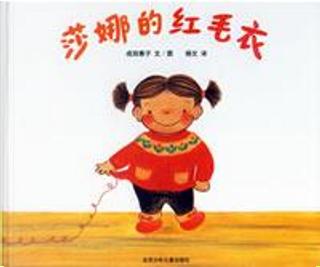 莎娜的红毛衣 by 成田雅子