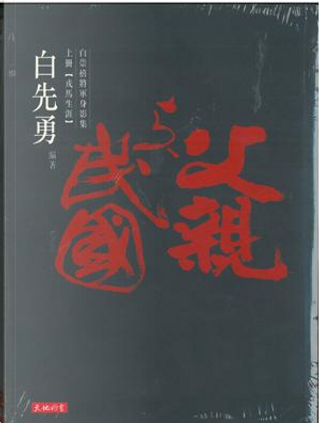 父親與民國(下冊) by 白先勇