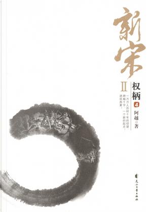 新宋Ⅱ·权柄4 by 阿越