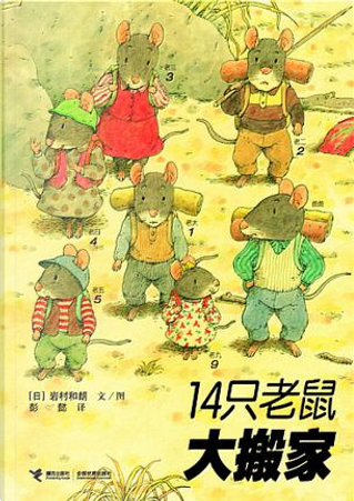 14只老鼠大搬家  by 图, 岩村和朗文