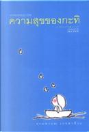Khwāmsuk khō̜ng Kathi by Ngāmphan Wētchāchīwa