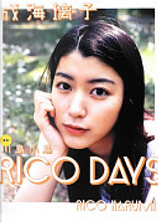 Rico Days by 川島小鳥