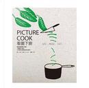 看圖下廚:超簡單圖畫式食譜 by 凱蒂.雪莉