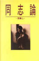 同志論 by 周華山
