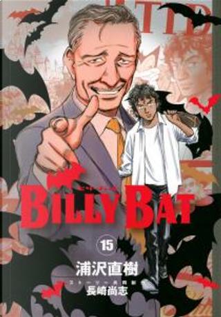Billy Bat 15 by 浦澤直樹, 長崎 尚志