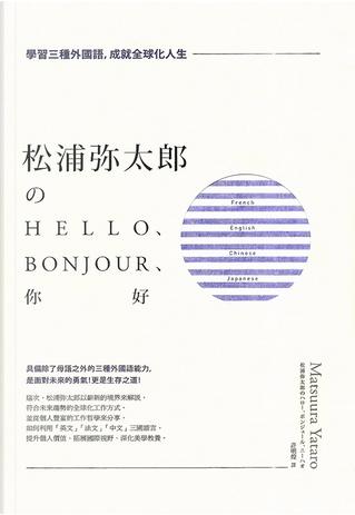 松浦彌太郎のHello、Bonjour、你好 by 松浦弥太郎