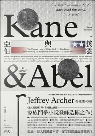 該隱與亞伯 by Jeffrey Archer, 傑佛瑞.亞契