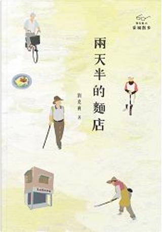 兩天半的麵店 by 劉克襄