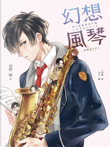 幻想風琴 by 初野晴