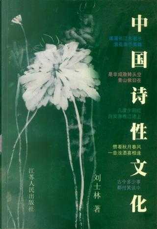 中国诗性文化 by 刘士林