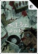 抵達夢土通知我 by 臥斧