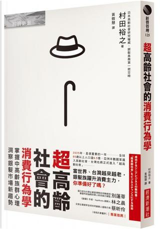 超高齡社會的消費行為學 by 村田裕之