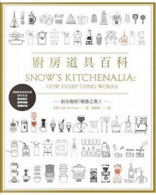 廚房道具百科 by Alan Snow