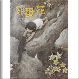 雞蛋花 by 周見信, 郭乃文