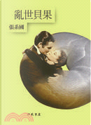 亂世貝果 by 張系國