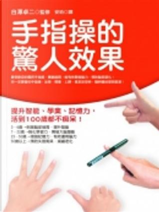 手指操的驚人效果 by 白澤卓二