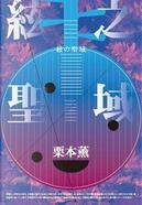 絃之聖域 by 栗本薰